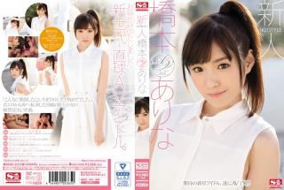 SNIS-632 - Rookie NO.1STYLE Hashimoto Has Such AV Debut - S1 NO.1 STYLE