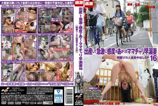 NHDTB-055 - Mother Chari Premature Ejaculation Wife 16 Special Prime That Gave Birth And Sharp Incre