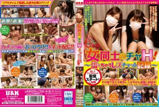 AUKG-353 - Tea H Between Women! Lesbian Chat Record  ​​that Wet