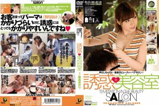 Dream Ticket CMD-010 Akari Maijima Beauty Shop hair salon If you care about the back of the head and