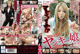 EIKI-012 Watery Eyes Www Seriously Ssu Or As Soon As You Switch _ Port Inserted! ? Yankee Daughter D