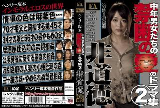 FABS-083 Drama Collection 2 Non-morality Of The Forbidden Love Of Henry Tsukamoto Middle-aged Men An