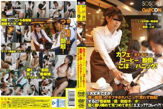 GS-040 - Panic Spilled Into The Crotch Coffee When I Was Fearful In The Cafe! Panic Is Fukifuki My C