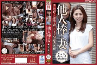 NagaeStyle NSPS-635 Kanako Maeda 50-year-old Husbands Sexual Disbelief Who Peeped At The Scene Of Ot