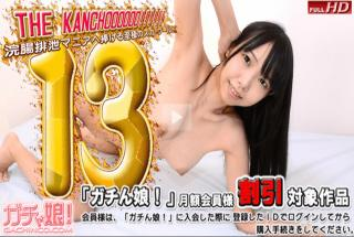 Gachinco PPV-1092 Eve other THE KANCHOOOOOO