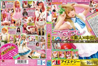 IENE-672 - I Chaimasu Saddle Trick For The First Time An Amateur Daughter Soar In Cosplay Shooting O