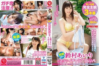 ABP-994 Smile 120%! !! Suzumura Airi Spending Icharab Days Lover's Eyes Complete Subjectivity 3 Prod