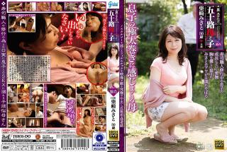 NEM-042 Genuine Abnormal Sex A Fifty-Something Stepmother And Her Stepson Chapter Sixteen A Stepmom