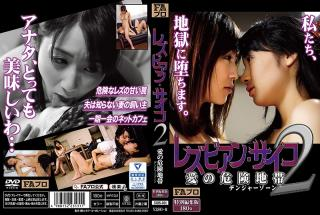 SQIS-031 Ultimate Lesbian Series 2 - Love's Danger Zone Danger Zone)