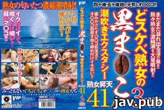VIP 021GODR-957 A lewd mature woman's black squirting ecstasy