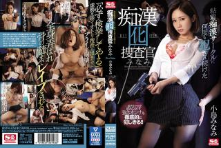 SSNI-856 Minami Is A Criminal Investigator Who Kept Getting Fucked By The Relentless Sex Club Minami