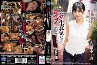 SHKD-909 This Bitch Is Being Naughty, So Please Fuck Her A College Girl Domestication Project Rei Ku