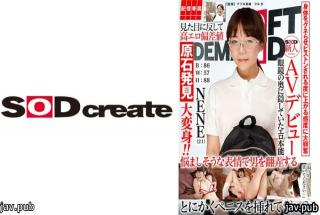 SOD Create 107HISN-016 Distribution Exclusive SOD Rookie AV Debut NENE (21) T: 160B: 86W: 57H: 88