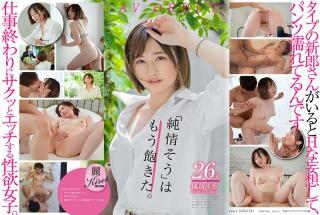 KIRE-004 Slutty Girls Satisfying Their Sexual Desires Right After Work. Age 26 Momoka Tachibana AV D