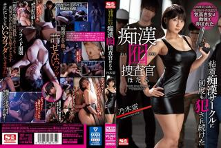 SSNI-908 Detective Hotaru Goes Undercover At A Night Club And Ends Up G*******ged Hotaru Nogi