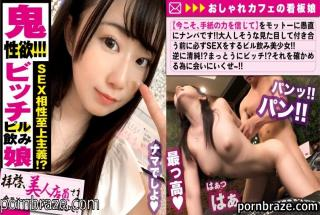 PRESTIGE PREMIUM 300NTK-465 On the contrary, innocence! ? Beautiful girl cafe clerk drinking pills!