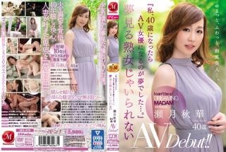 "JUL-373 A Mature Woman Can't Just Keep Dreaming: 40-Year-Old Shuka Sezuki's AV Debut!! ""I Dreamt Of"