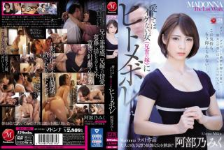 JUL-382 Love At First Sight With Forbidden Woman (Brother's Bride) Miku Abeno