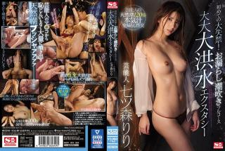 SSNI-936 For The First Time Ever, Celebrity Lili Nanatsumori Wets Herself! Witness Her Flooding Ecst