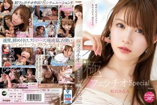 IPX-588 Super Fellatio SP When Minami Sucks Cock It Feels Better Than Her Vagina Minami Aizawa