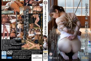 BDSM-071 Breaking In Record Of Masochist Actress Akari Niimura