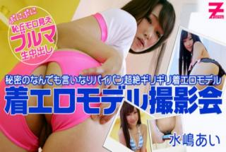 Ai Mizushima: Let's Take a Picture of a Shaven Model - Her Camel Toe Showing