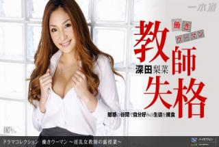 1pondo 051311_093 Rina Fukada Working Kiman Nasty Female Teacher No Back Class