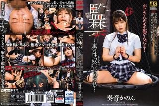 DDHH-023 Studio Dogma  Confinement - How I Became An Obedient Pet - Kanon Kanade