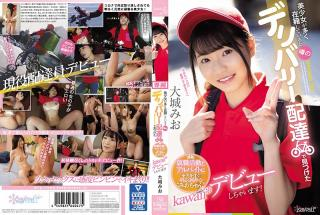 CAWD-168 Studio kawaii  Job Hunting At A Delivery Service Rumored To Have Many Beautiful Girls Working For It. The *Kawaii* Debut Of Mio-chan, A Bright, Pure Girl Who Pours Everything She Has Into Her Part-time Job! Mio Oshiro