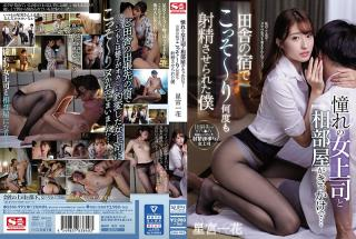 SSNI-992 Studio S1 NO.1 STYLE  I Had To Share A Room With The Boss I Have A Crush On... And Secretly Pumped Her Full Of My Cum Ichika Hoshimiya
