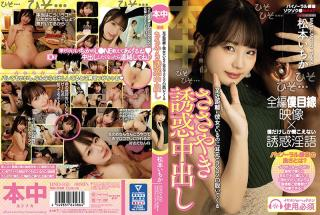 HND-953 Studio Hon Naka  Whispering Temptation: Whispering In My Ear And Tempting Me To Lewdness Even Though My Girlfriend Is Close By - Ichika Matsumoto